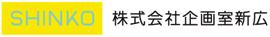 株式会社企画室新広